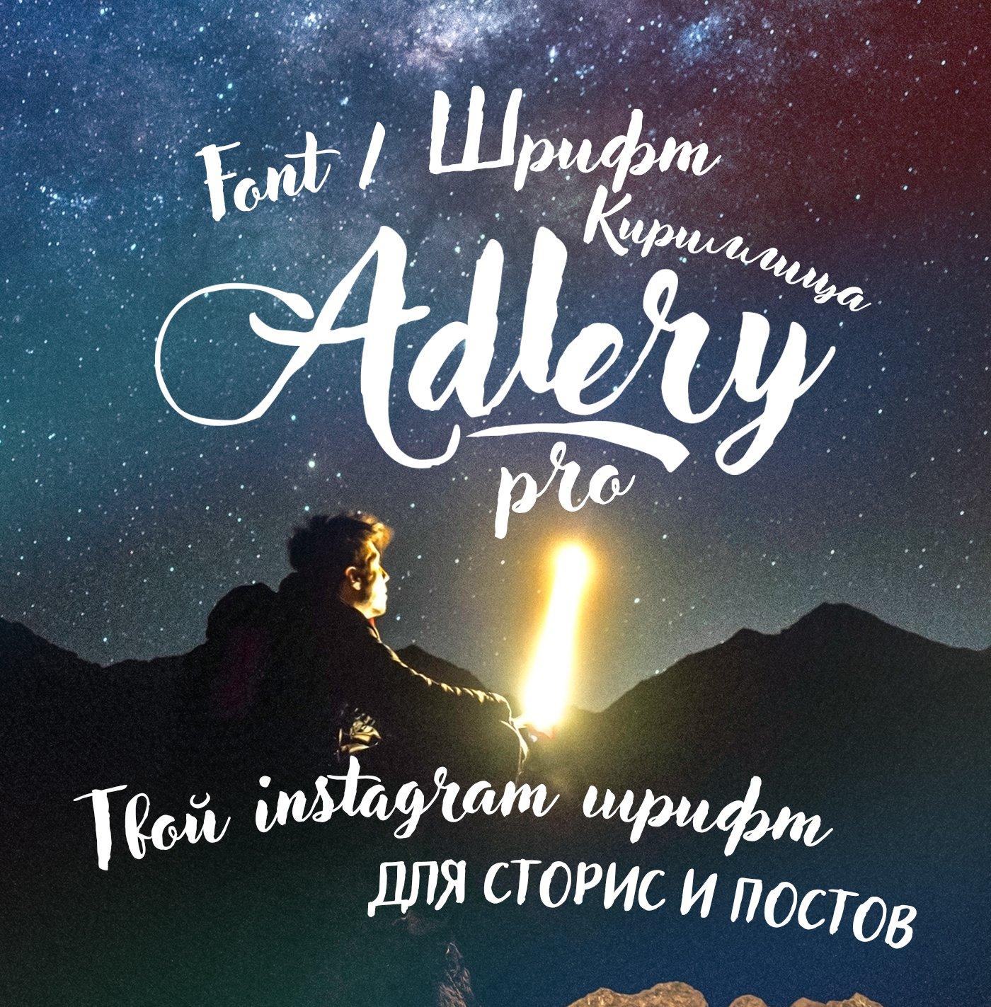 Шрифт Adlery Pro Cyrillic