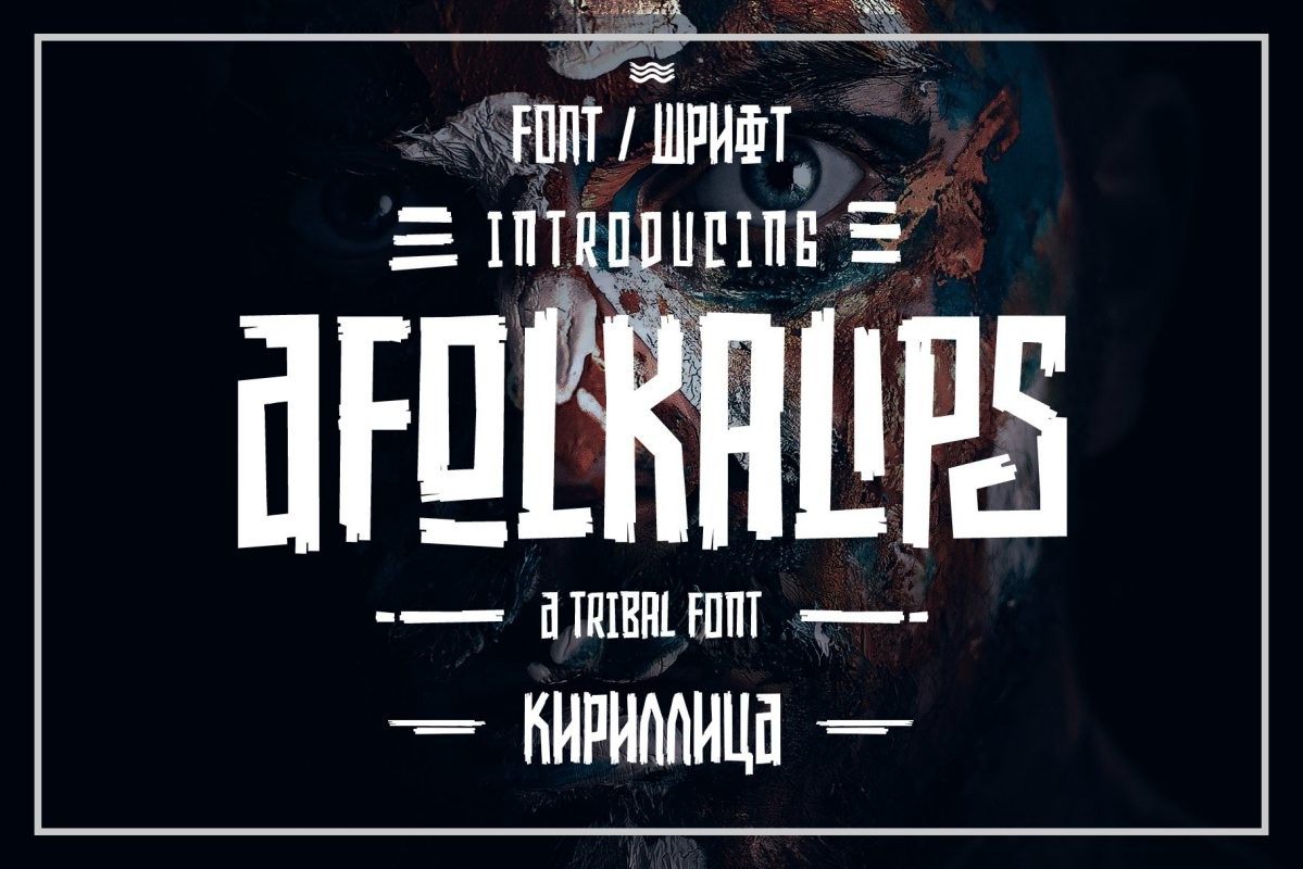 Шрифт Afolkalips Cyrillic