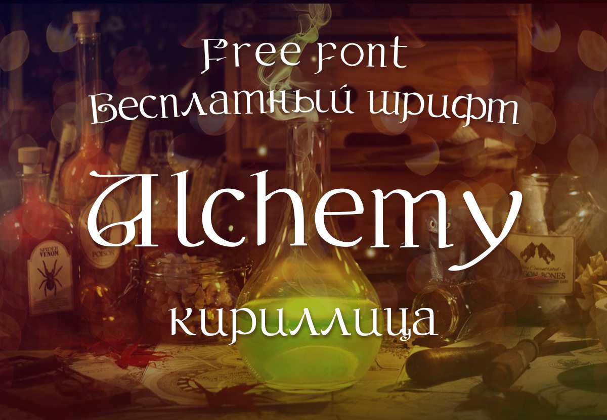 Шрифт Alchemy Cyrillic