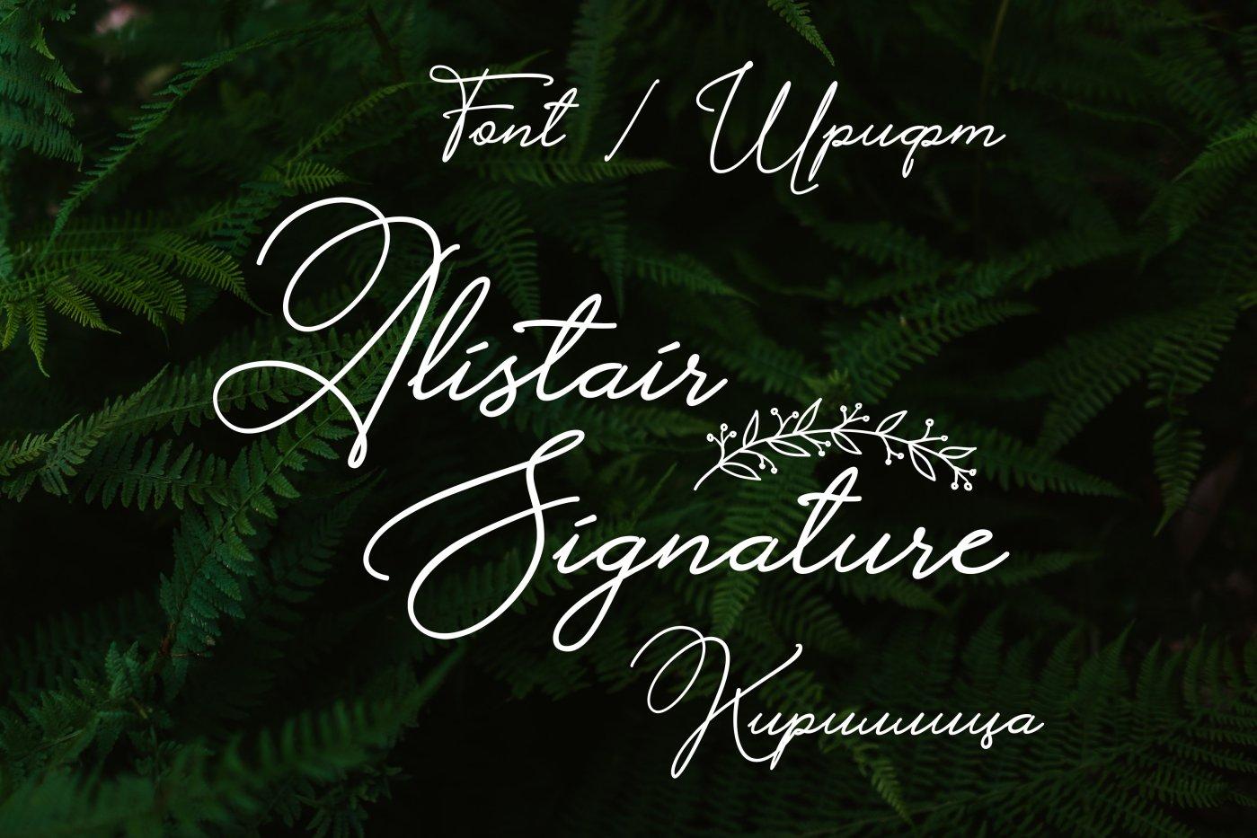 Шрифт Alistair Signature Cyrillic