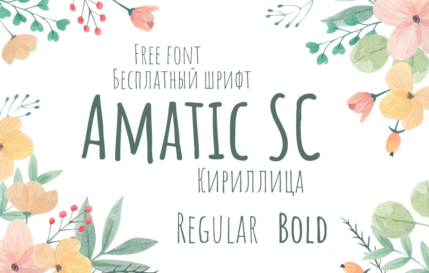 Шрифт Amatic SC Cyrillic