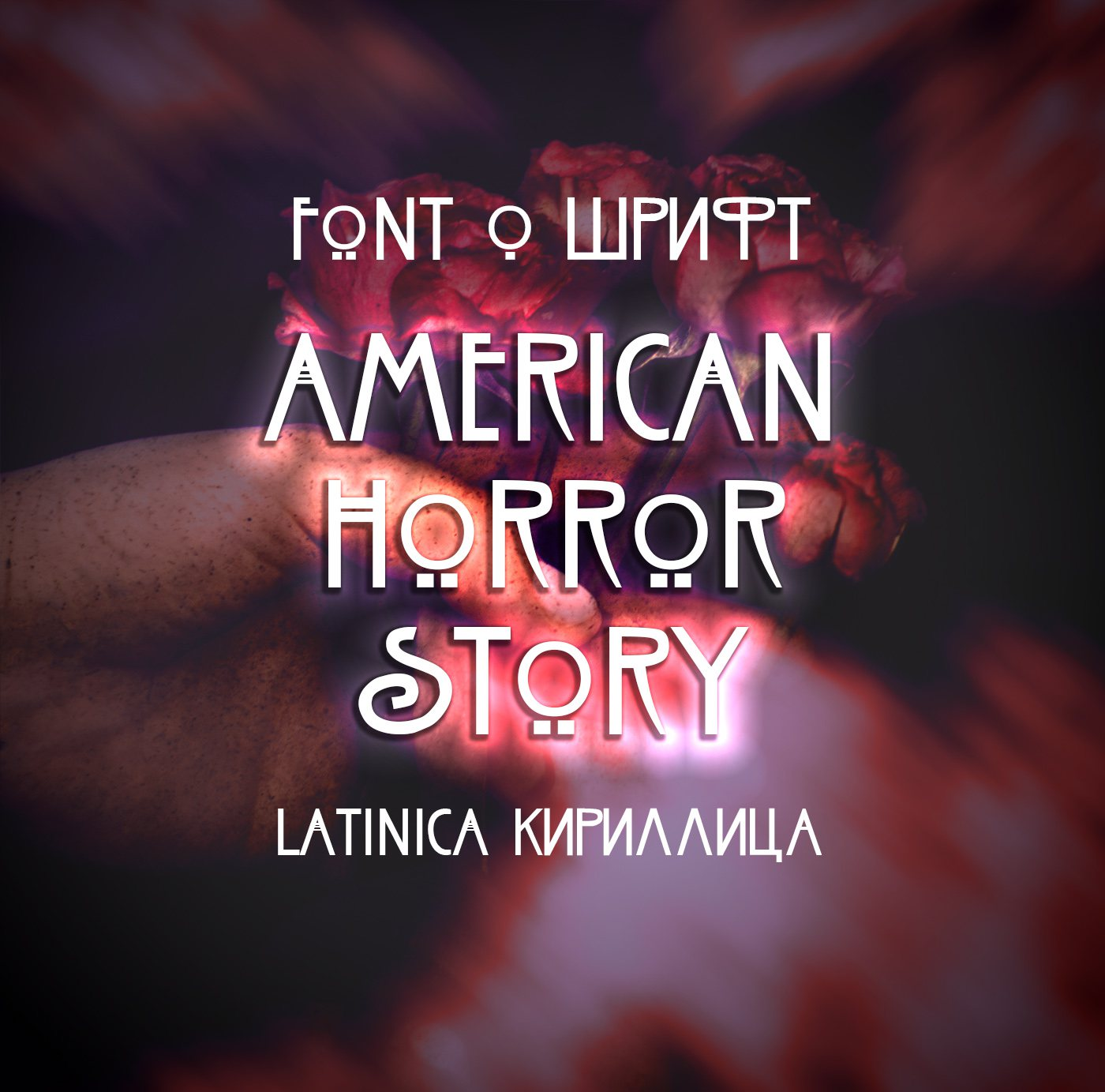 Шрифт American Horror Story Cyrillic