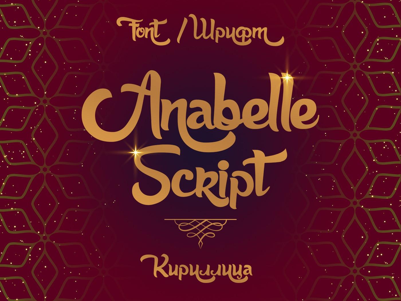 Шрифт Anabelle Script Cyrillic