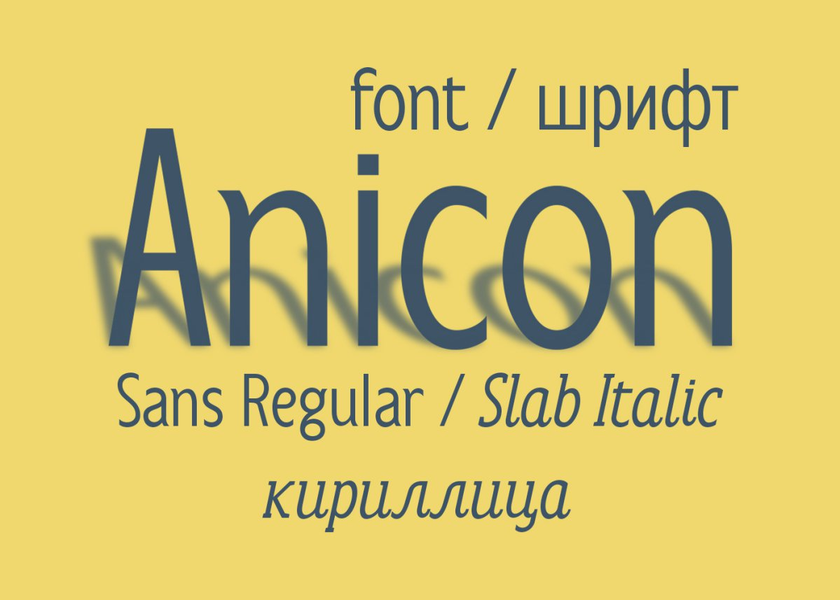 Шрифт Anicon Cyrillic
