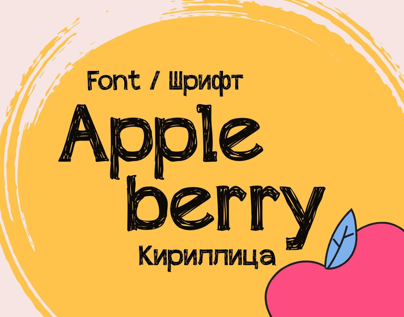 Шрифт Appleberry Cyrillic