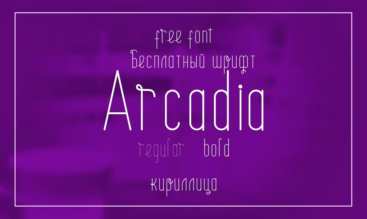 Шрифт Arcadia Cyrillic