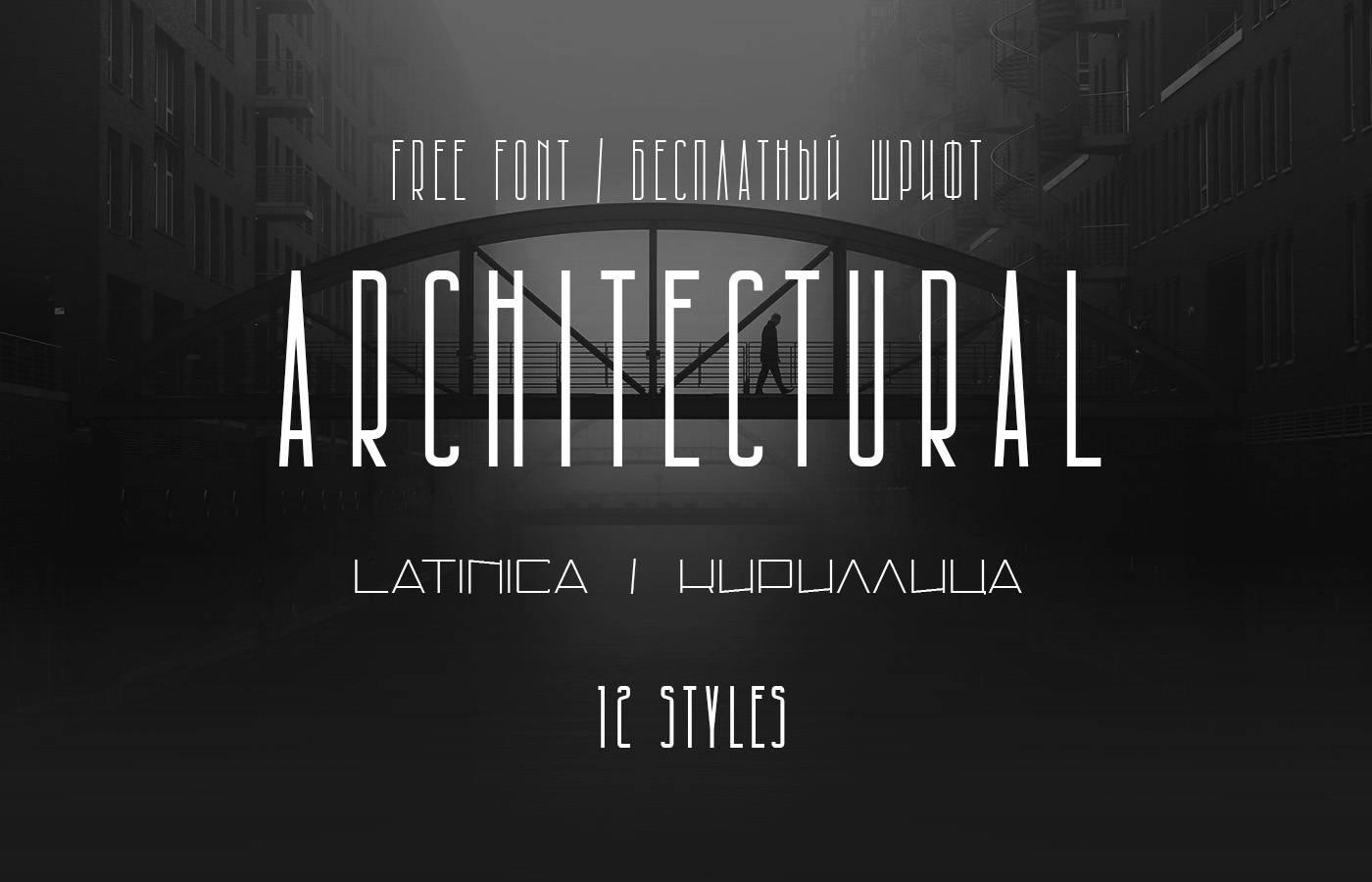 Шрифт Architectural Cyrillic