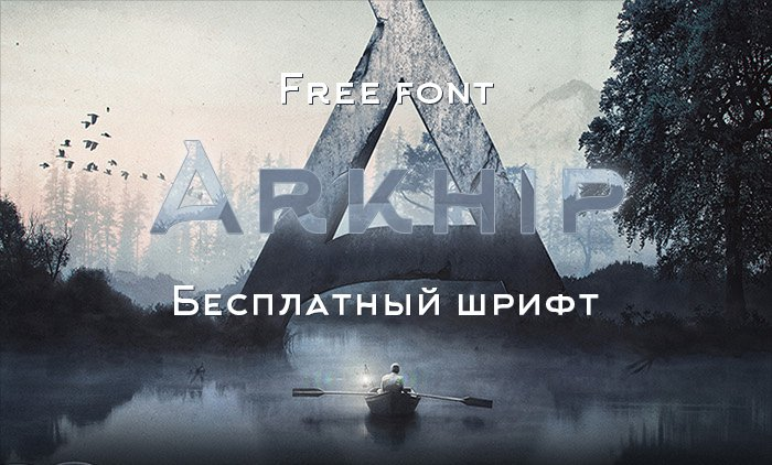 Шрифт font Arkhip скачать