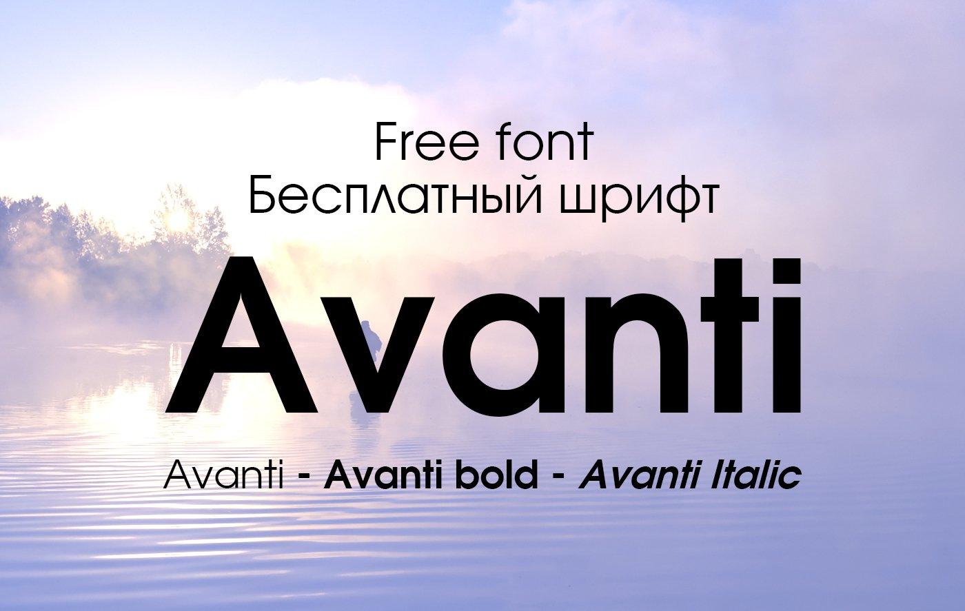 Шрифт Avanti Cyrillic