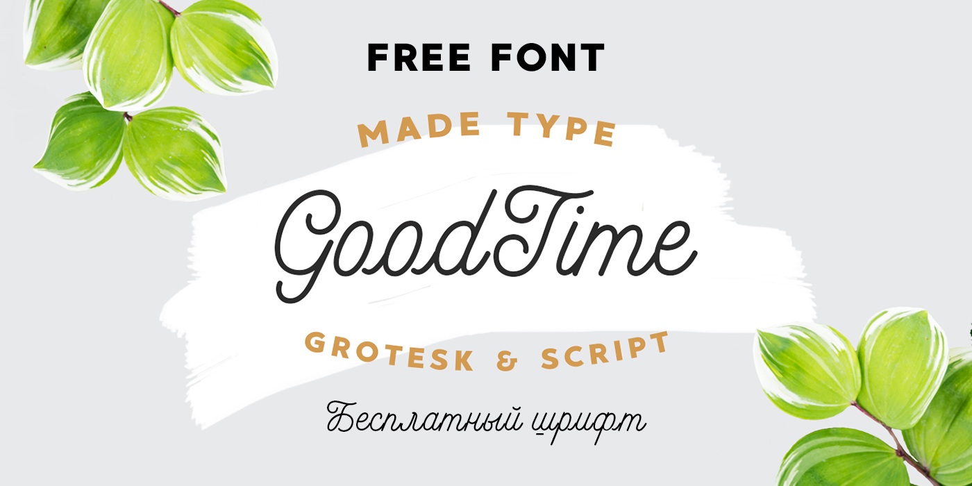 Шрифт MADE GoodTime Grotesk / Script