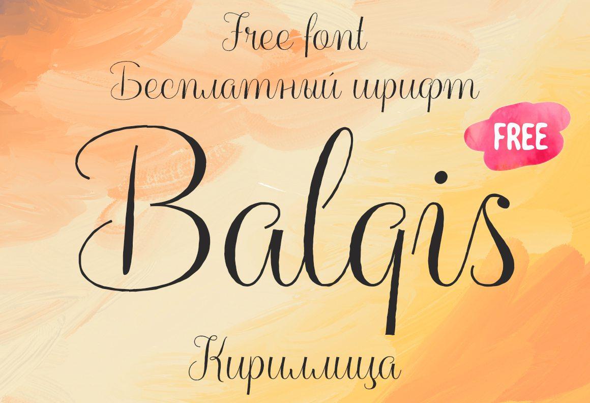 Шрифт Balqis Cyrillic