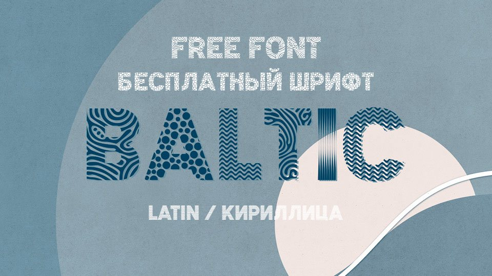 Шрифт Baltic Cyrillic