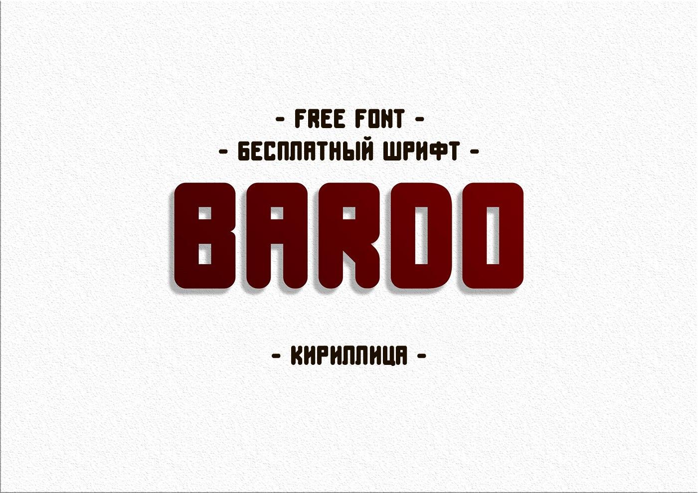 Шрифт BARDO Cyrillic