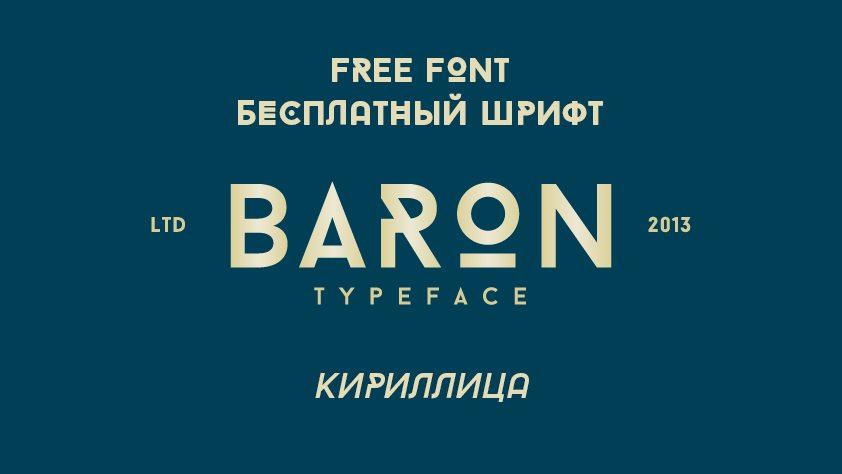 Шрифт Baron Neue Cyrillic