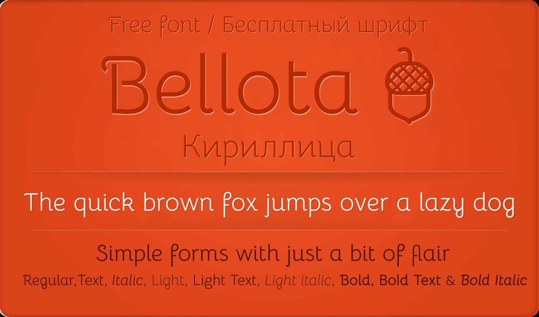 Шрифт Bellota Cyrillic