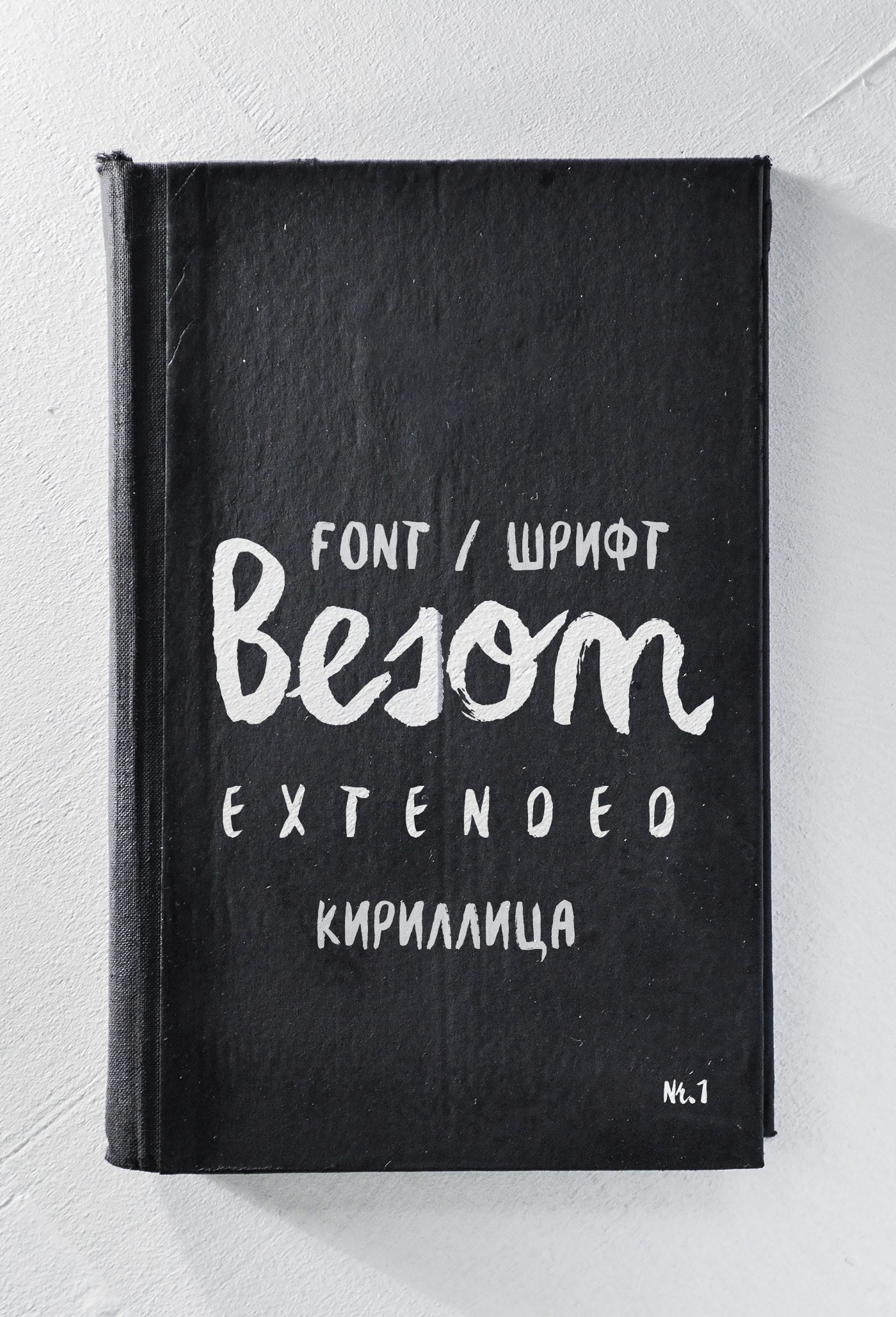 Шрифт Besom 2 Cyrillic