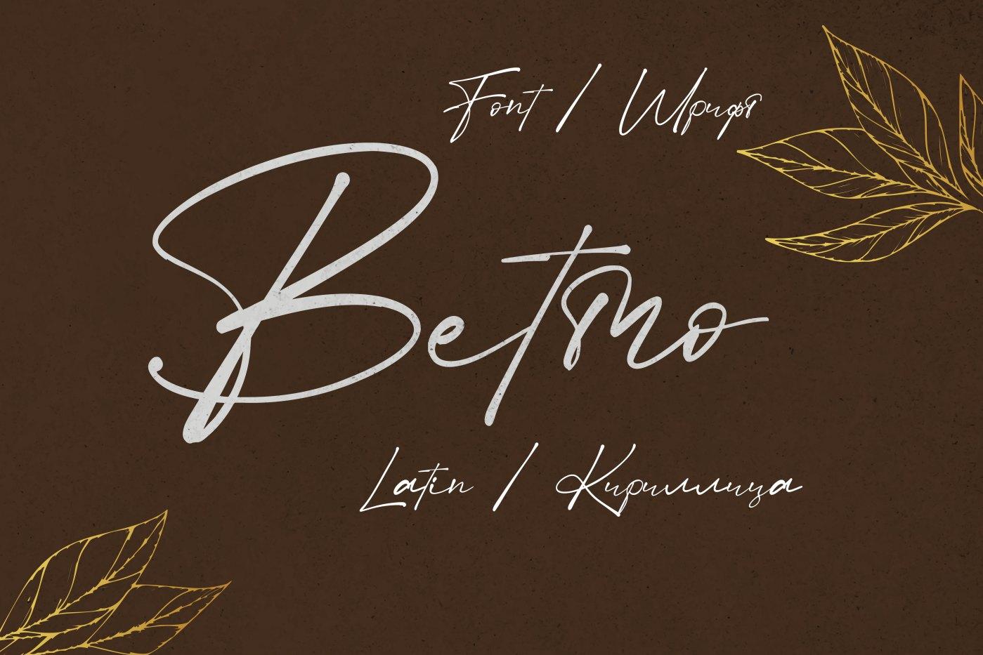Шрифт Betmo Cyrillic