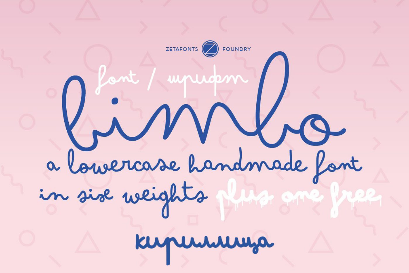 Шрифт Bimbo Cyrillic