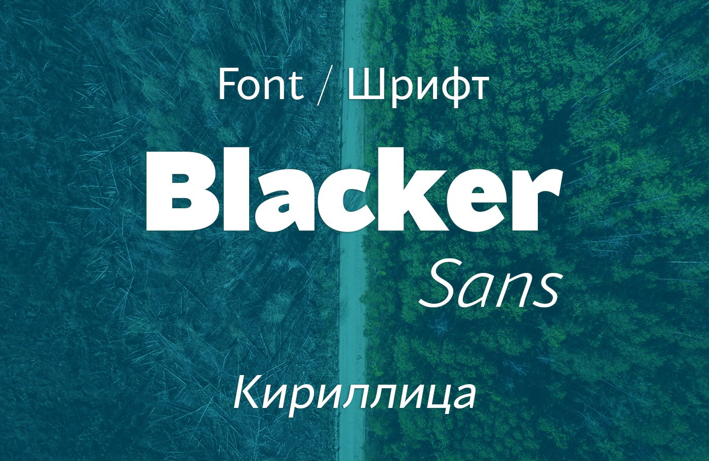 Шрифт Blacker Sans Cyrillic