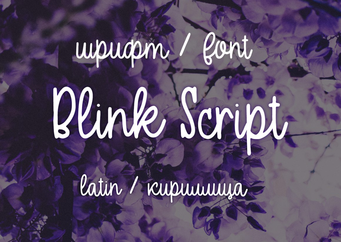Шрифт Blink Script Duo Cyrillic