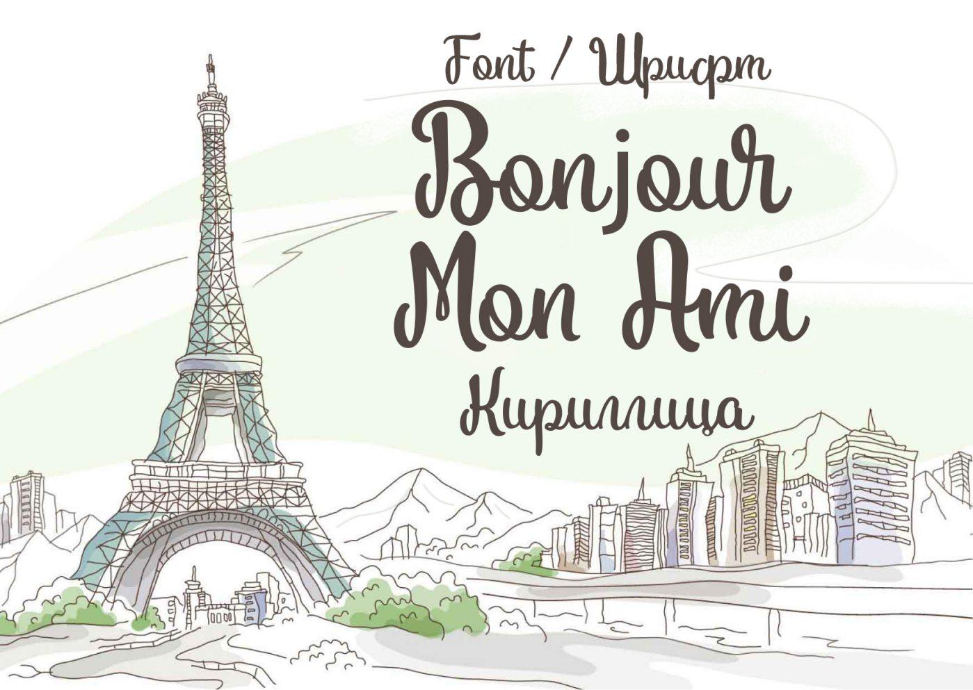 Шрифт Bonjour Mon Ami Cyrillic