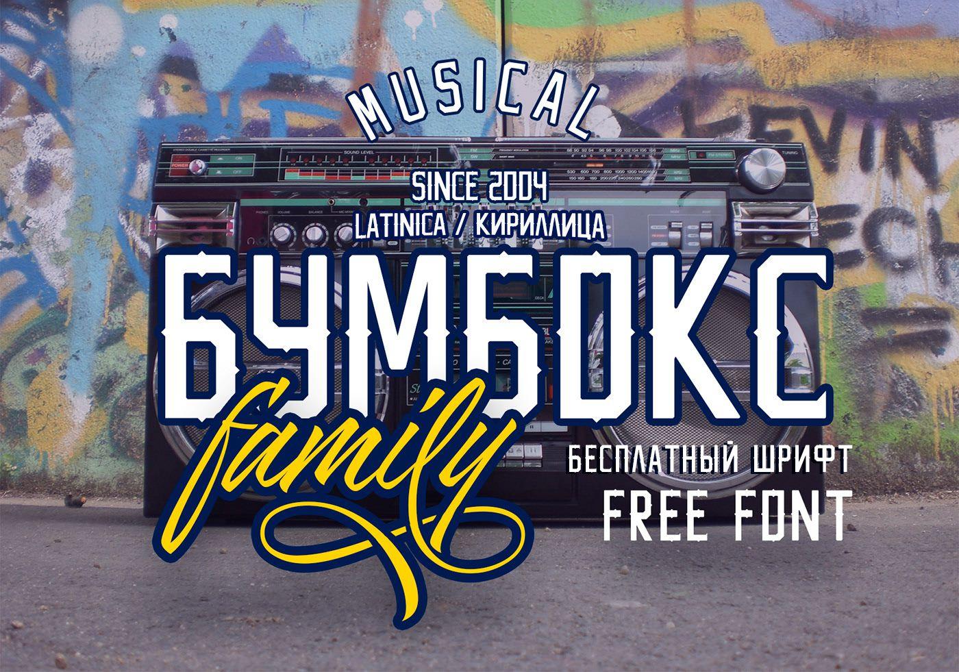 Шрифт Boombox Family Cyrillic