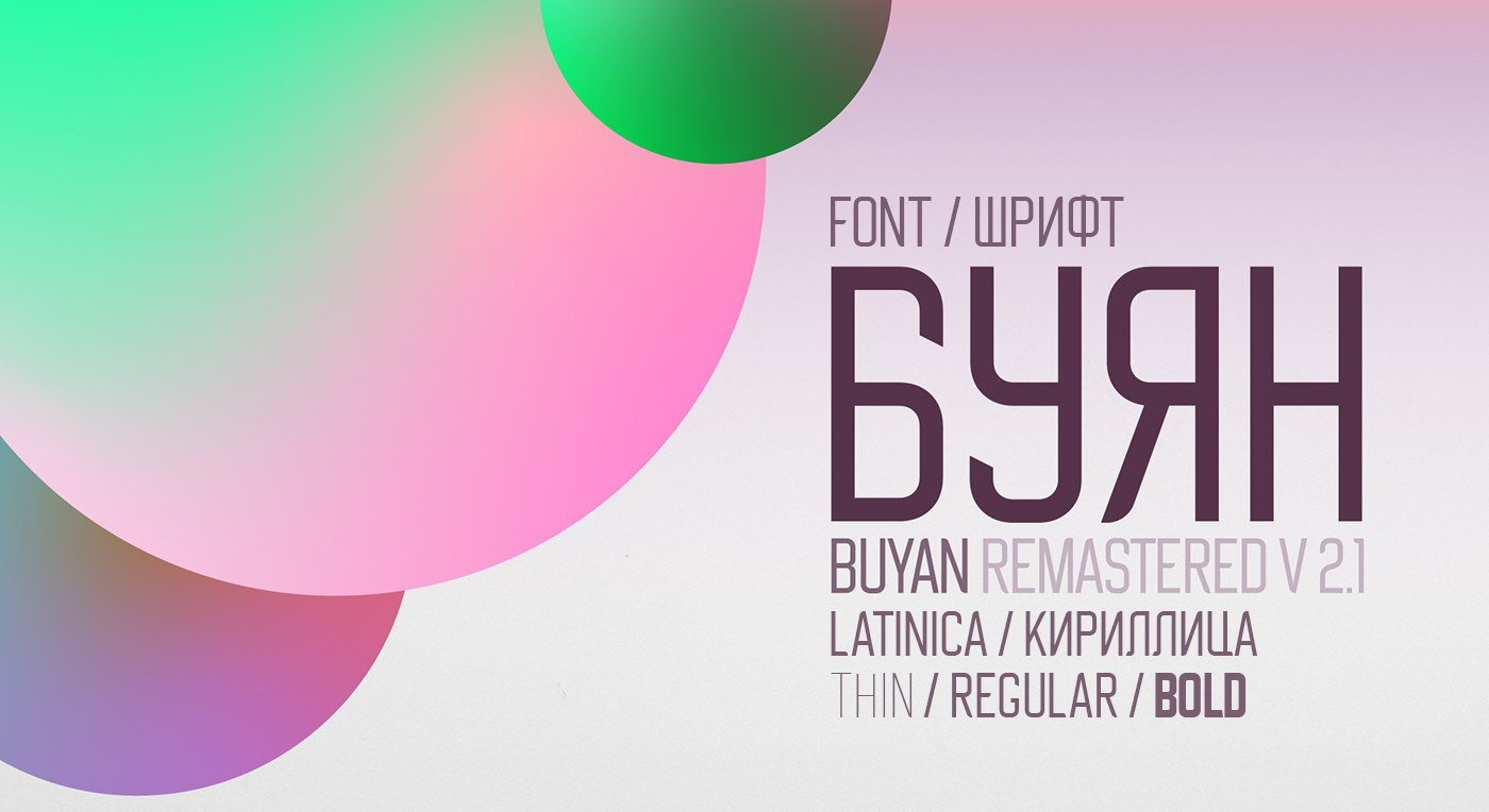 Шрифт Buyan Cyrillic