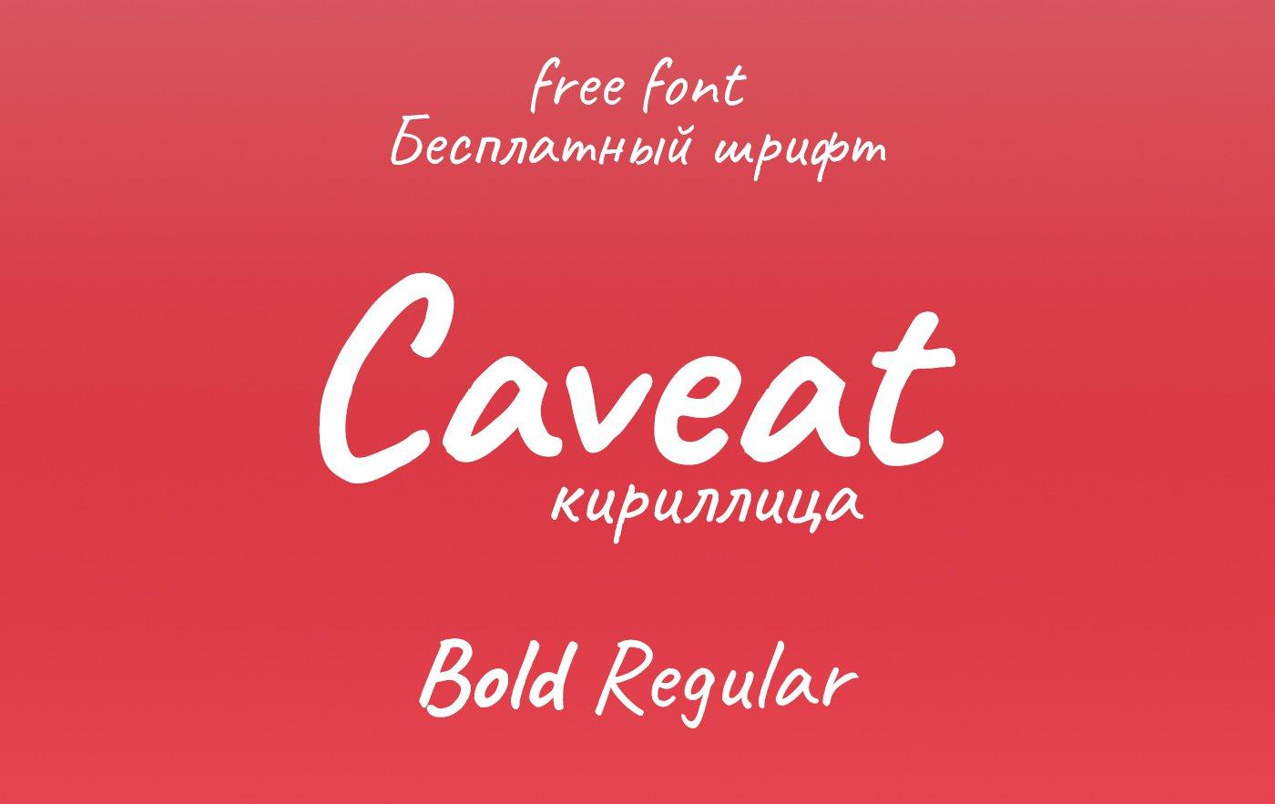 Шрифт Caveat Cyrillic