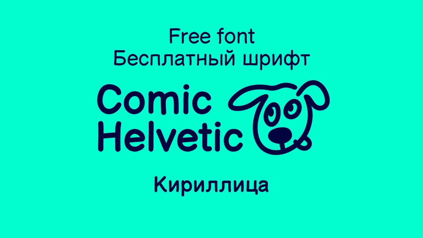 Шрифт Comic Helvetic Cyrillic