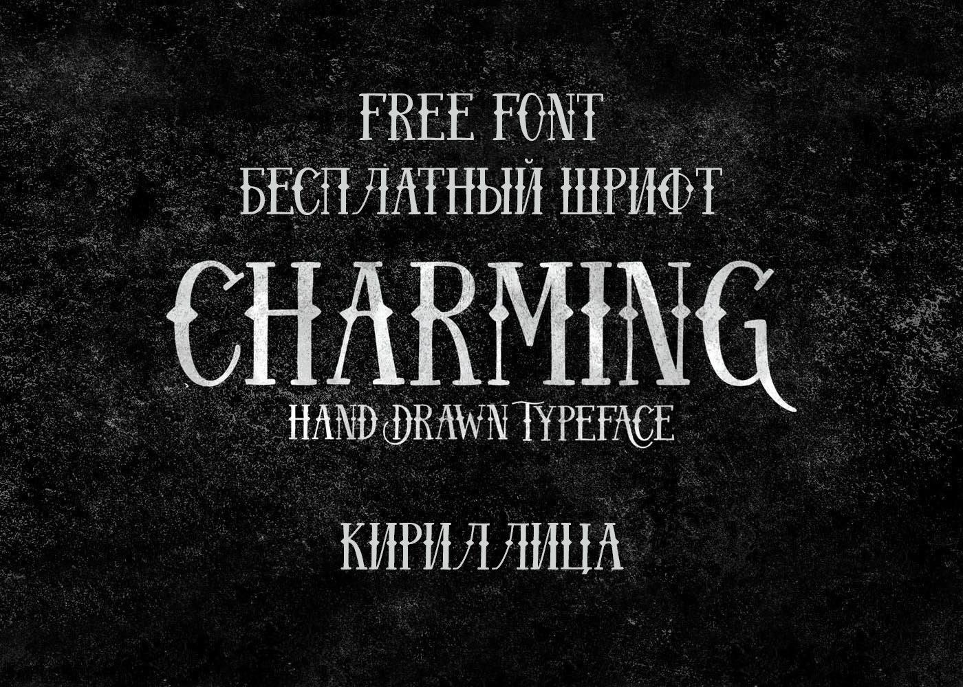 Шрифт Charming Cyrillic