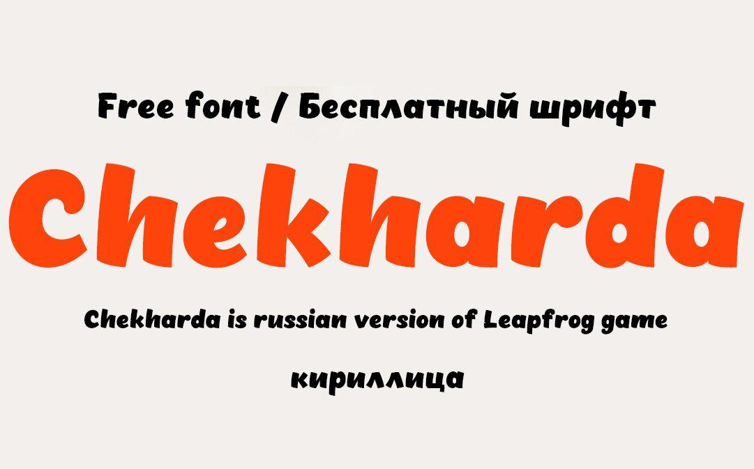 Шрифт Chekharda Cyrillic