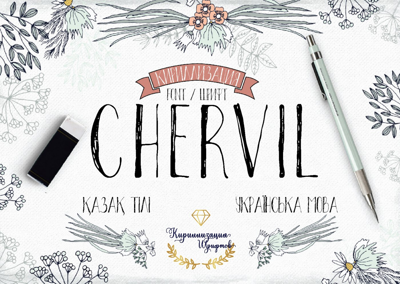 Шрифт Chervil Cyrillic