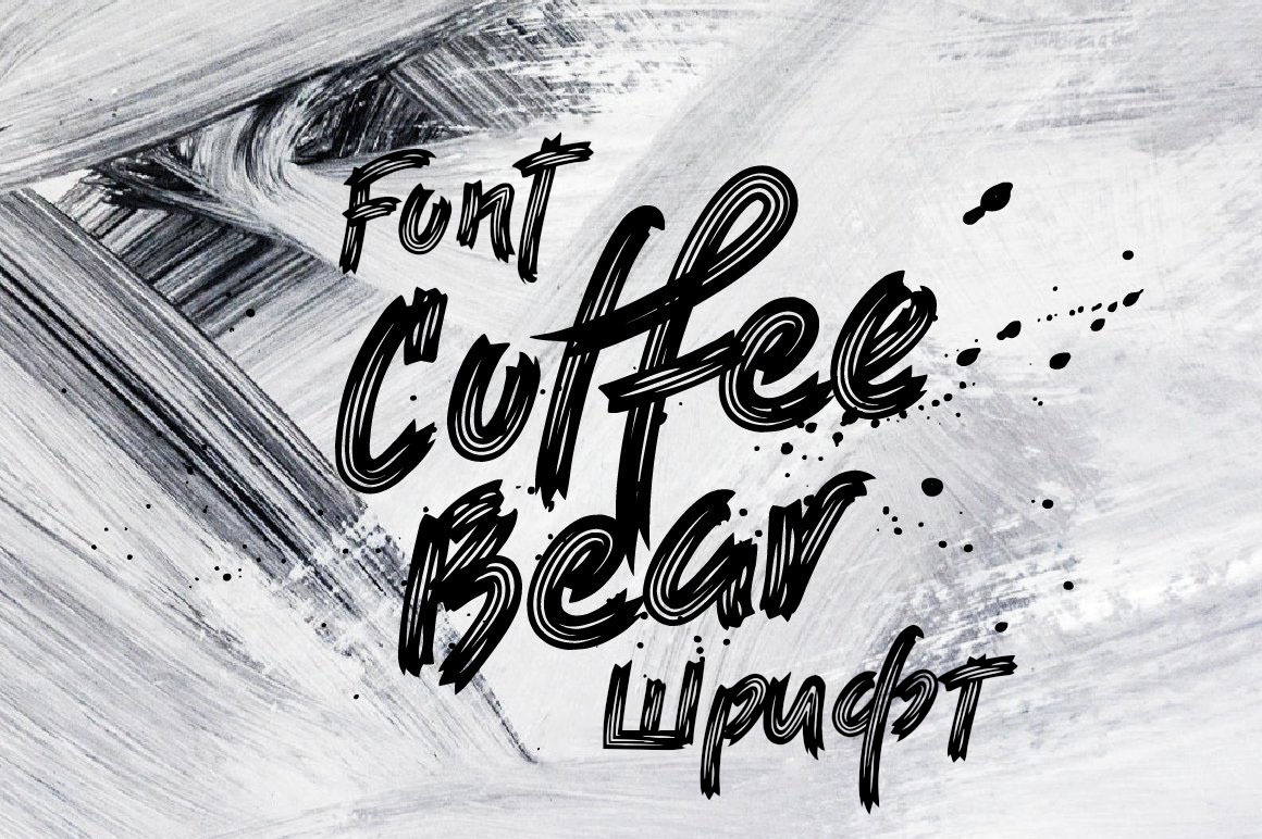 Coffee Bear Modern Brush Font скачать
