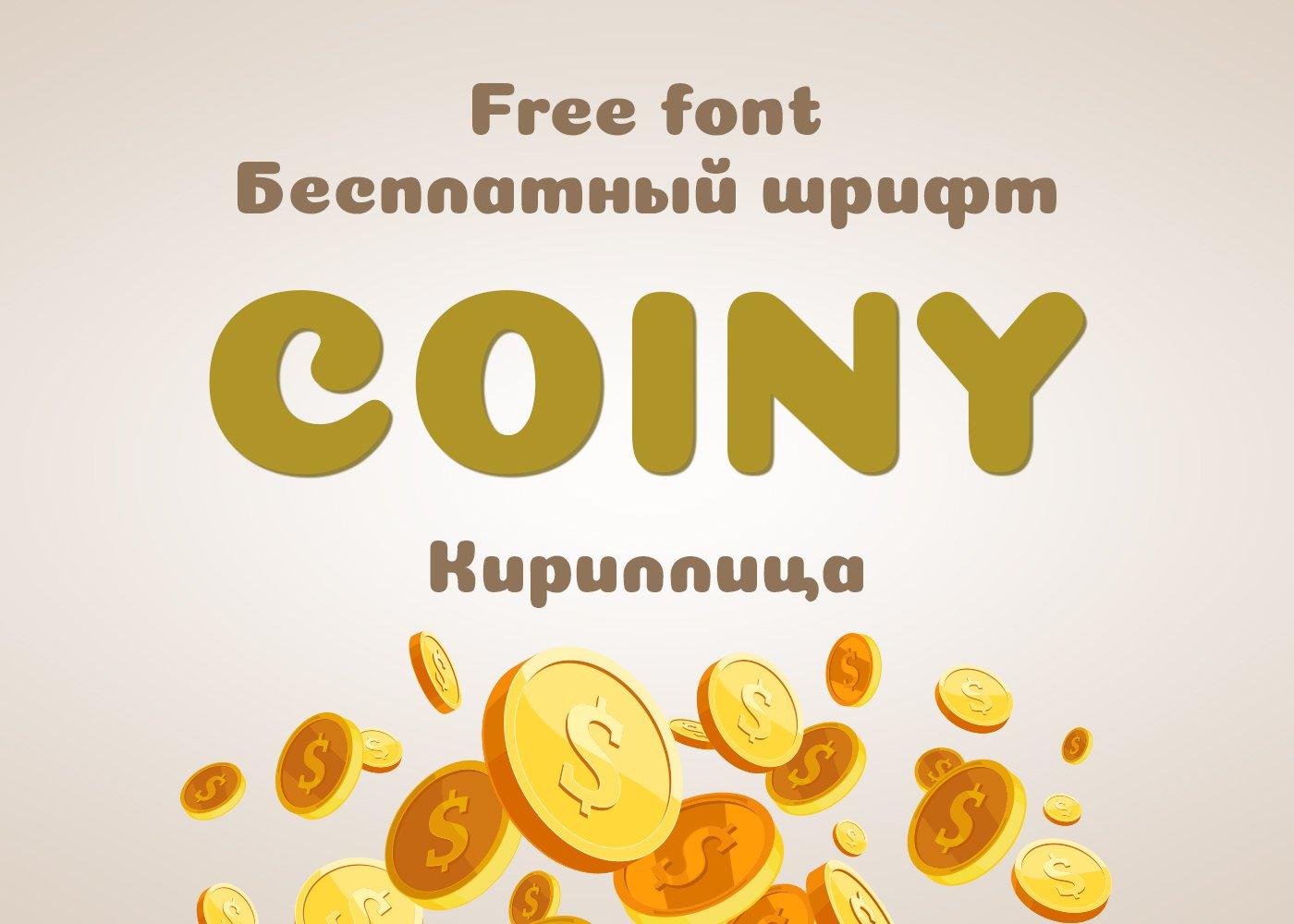 Шрифт Coiny Cyrillic