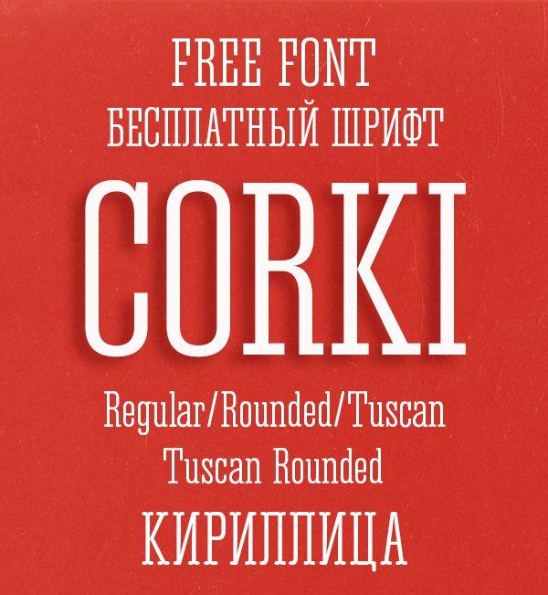 Шрифт Corki Cyrillic