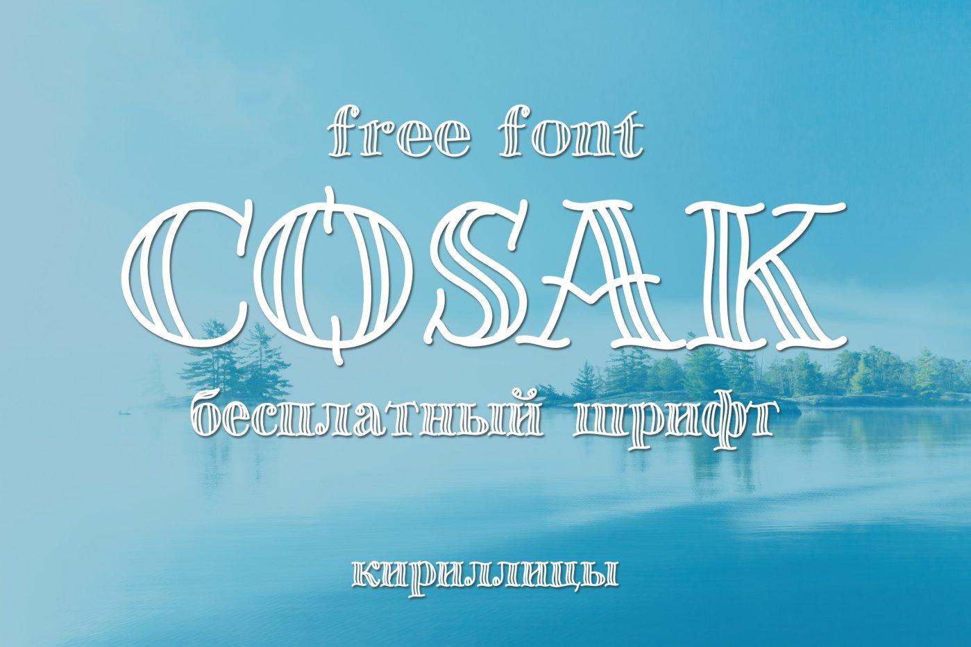 Шрифт Cosak Cyrillic