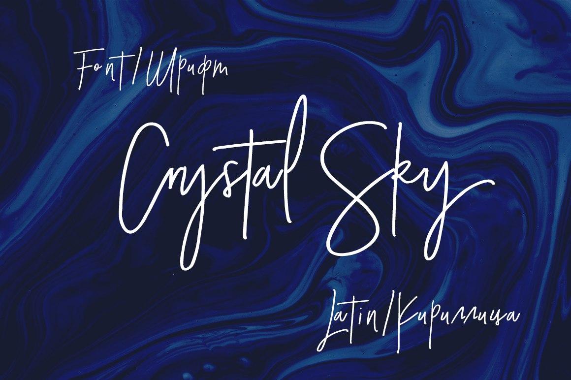 Шрифт Crystal Sky Cyrillic
