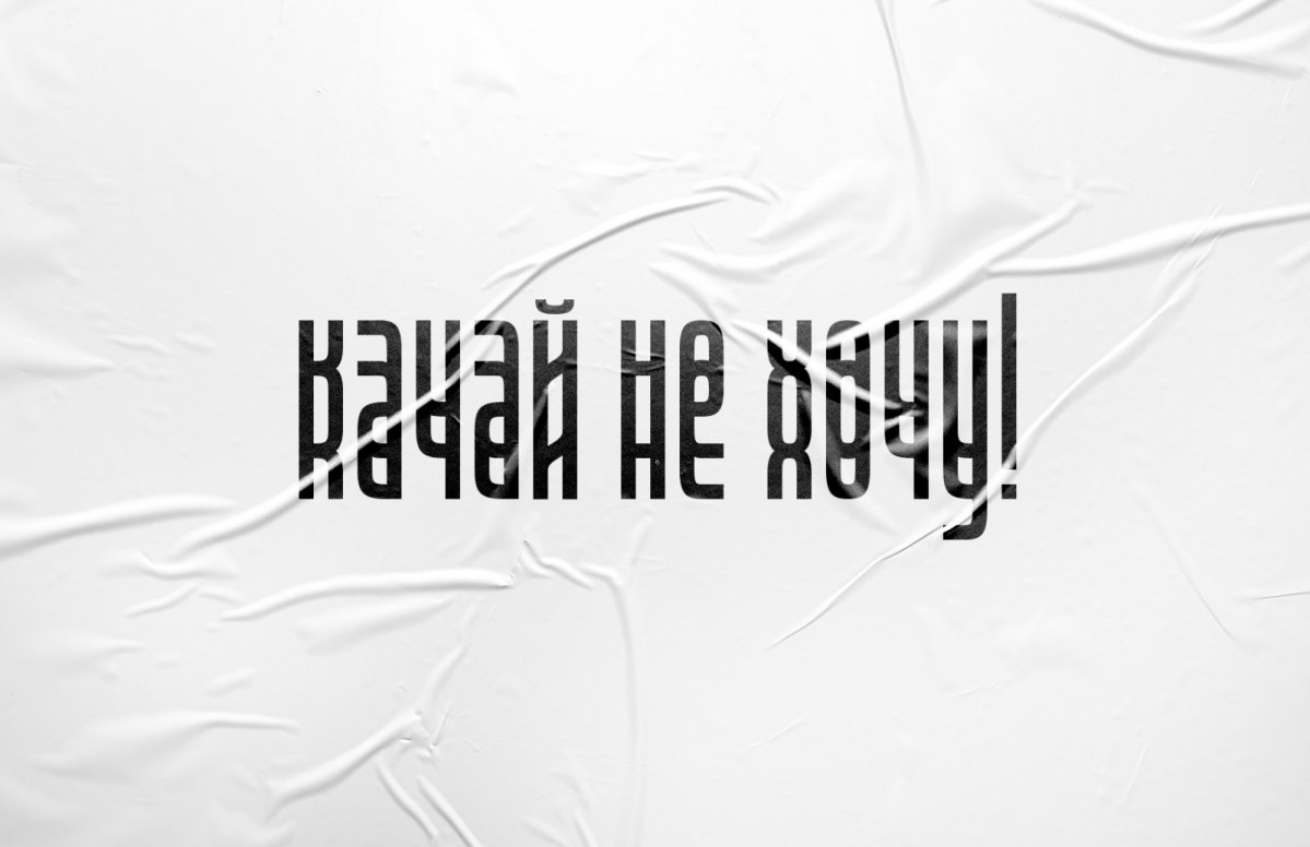 Шрифт Double Cyrillic