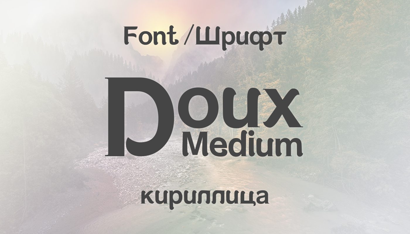 Шрифт Doux Medium Cyrillic