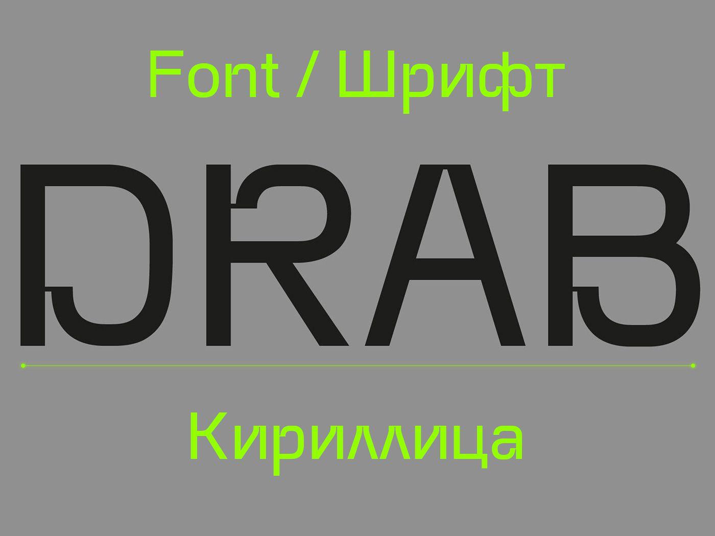 Шрифт DRAB Cyrillic