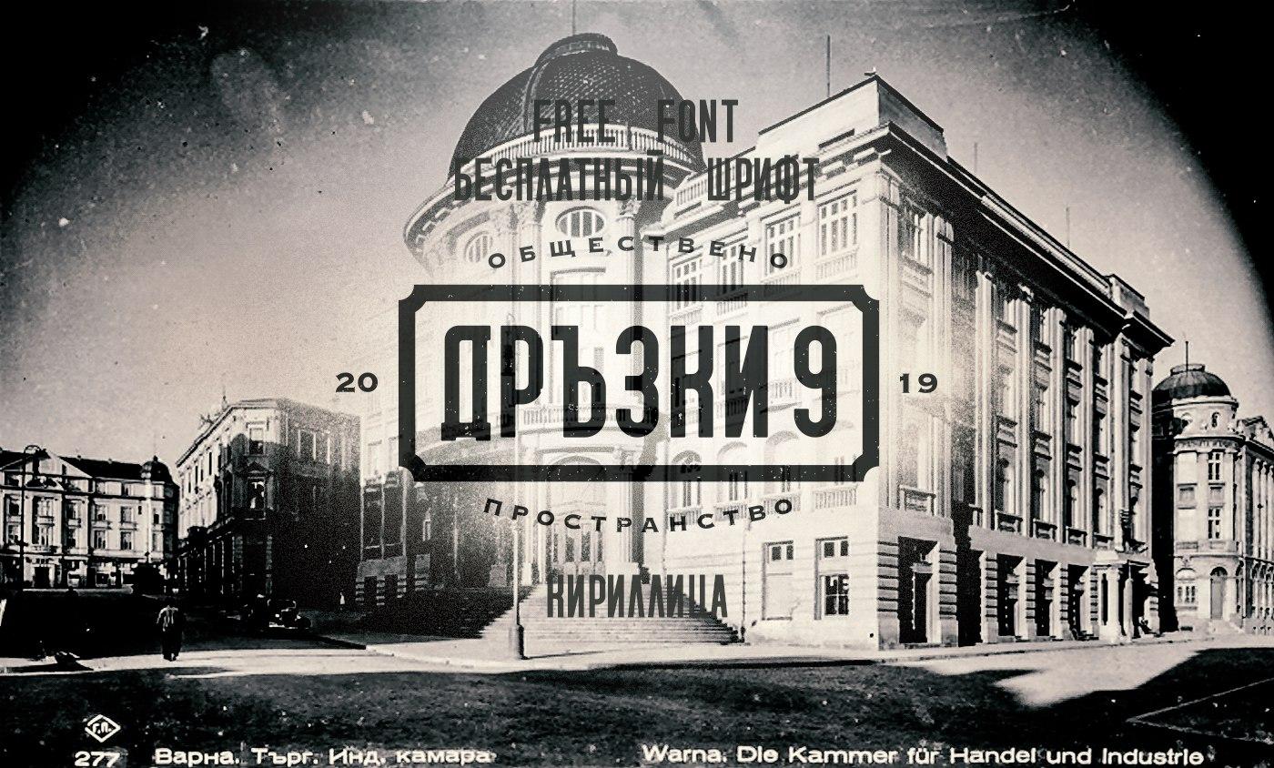 Шрифт DRAZKI 9 Cyrillic