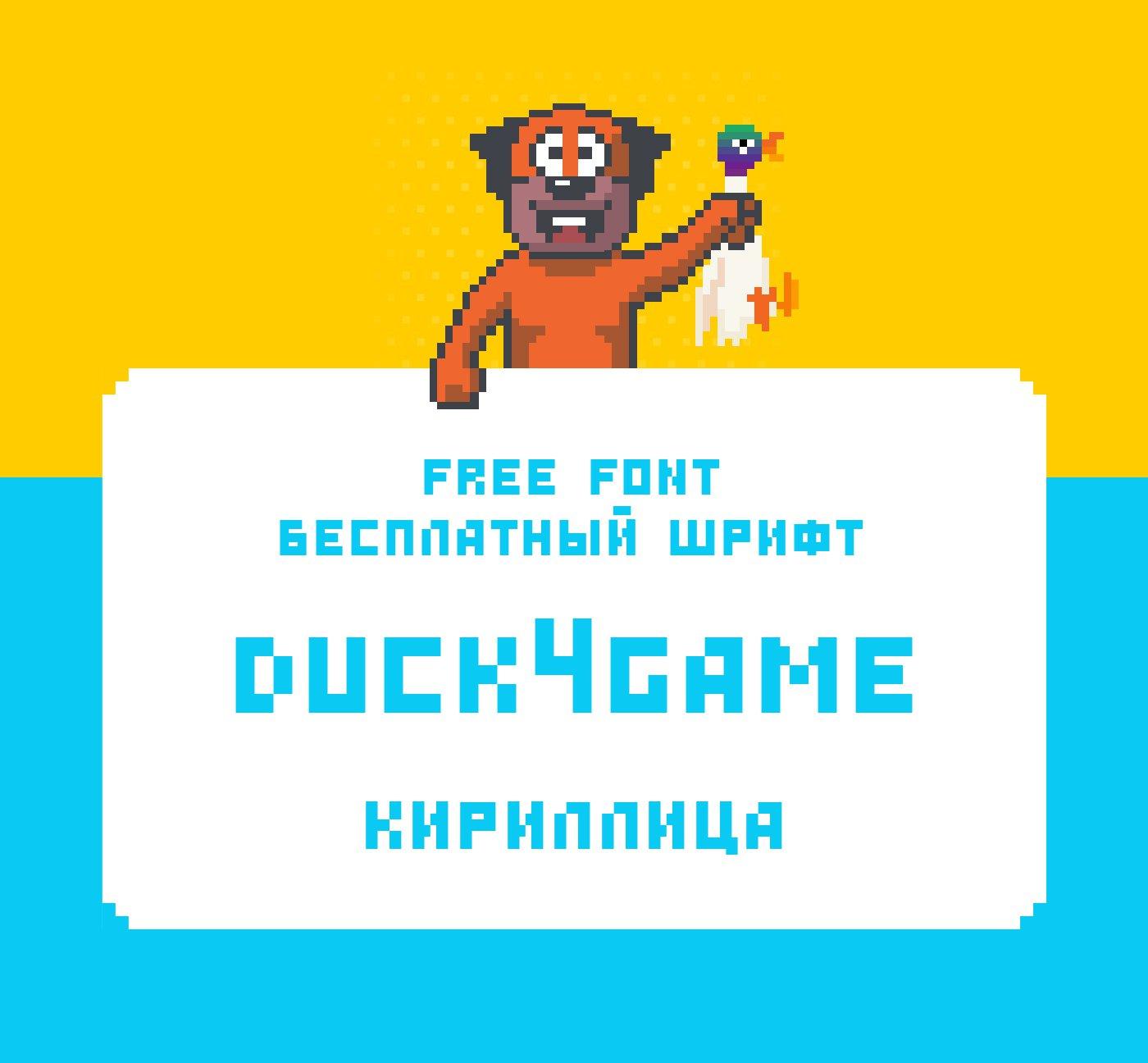 Пиксельный Шрифт Duck4game Cyrillic