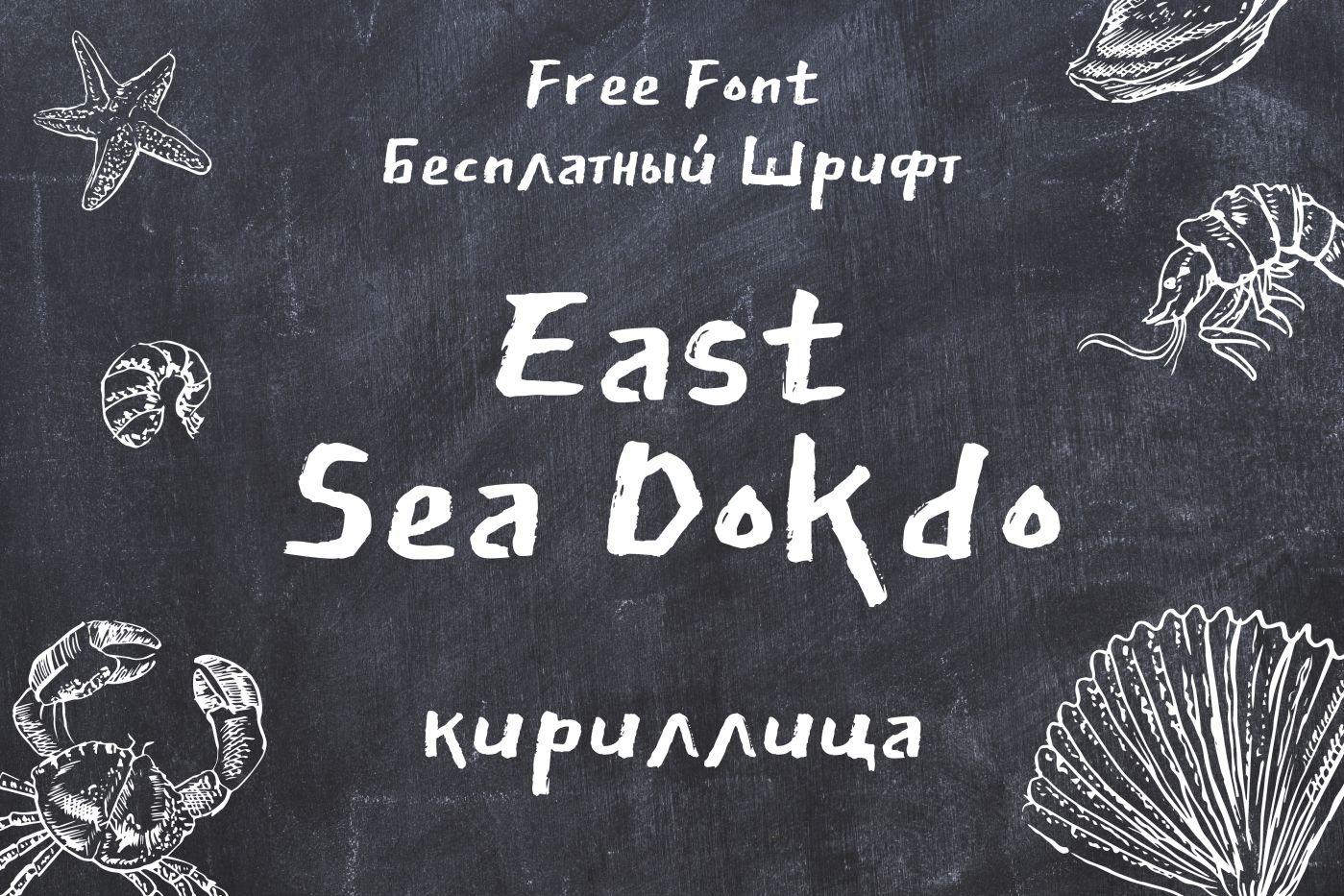 Шрифт East Sea Dokdo Cyrillic