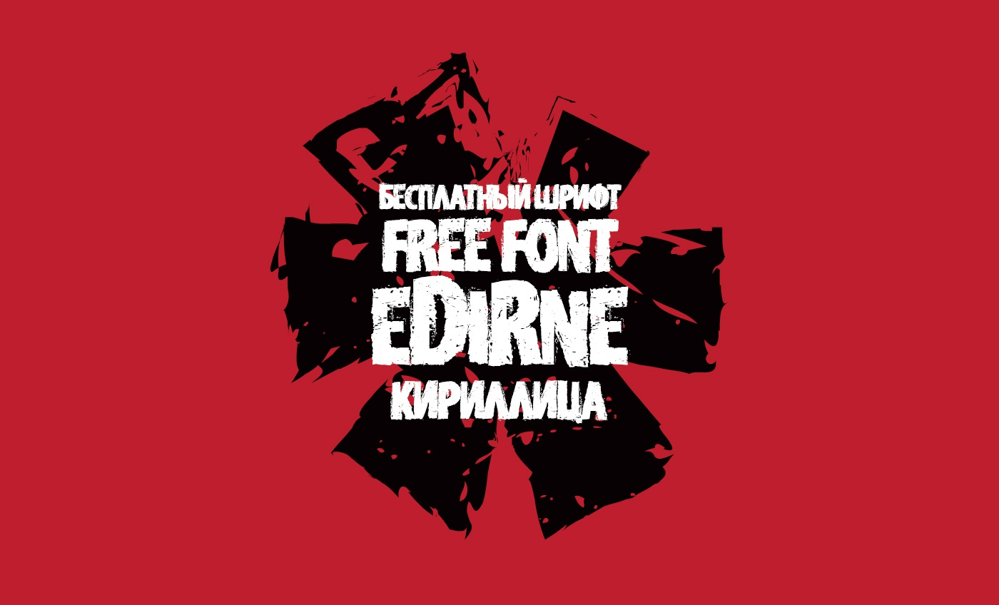 Шрифт Edirne Cyrillic