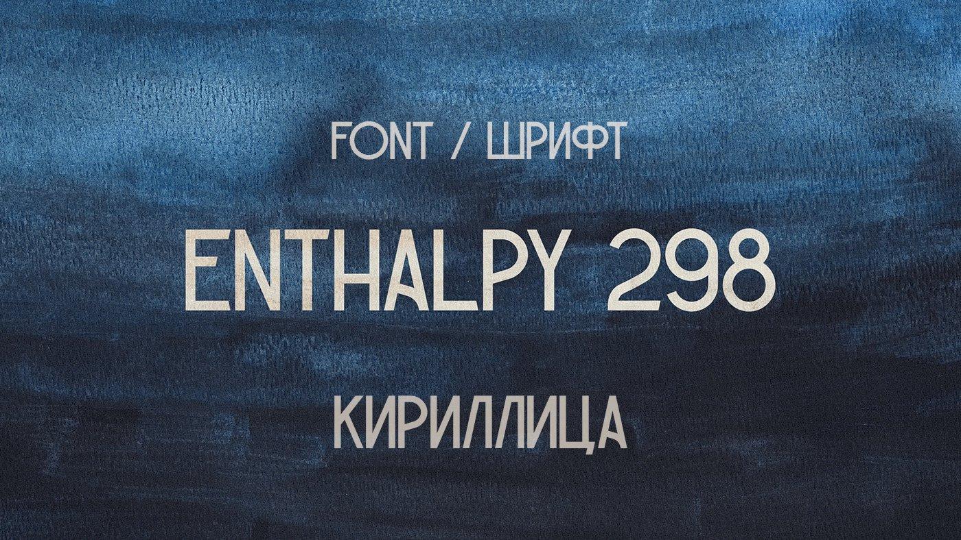 Шрифт Enthalpy 298 Cyrillic