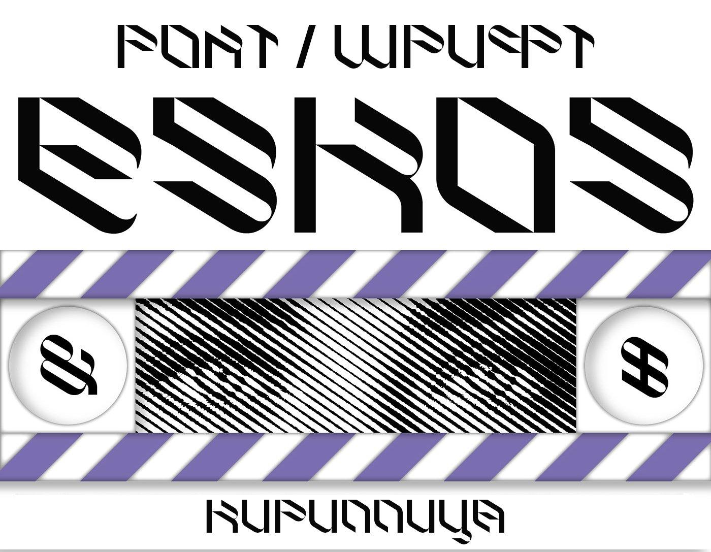 Шрифт Eskos Cyrillic