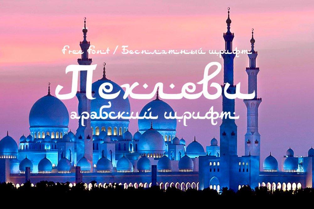 Арабский шрифт Pehlevi кириллица скачать