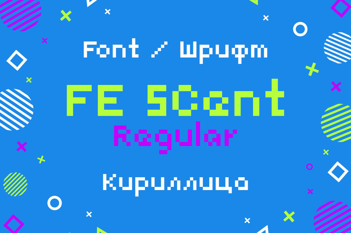 Шрифт FE 5Cent Regular Cyrillic