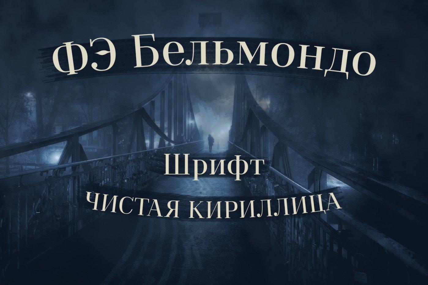 Шрифт FE Belmondo Cyrillic