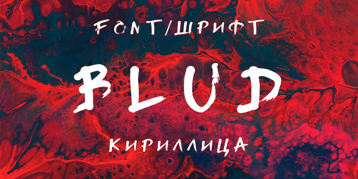Шрифт FE Blud Cyrillic